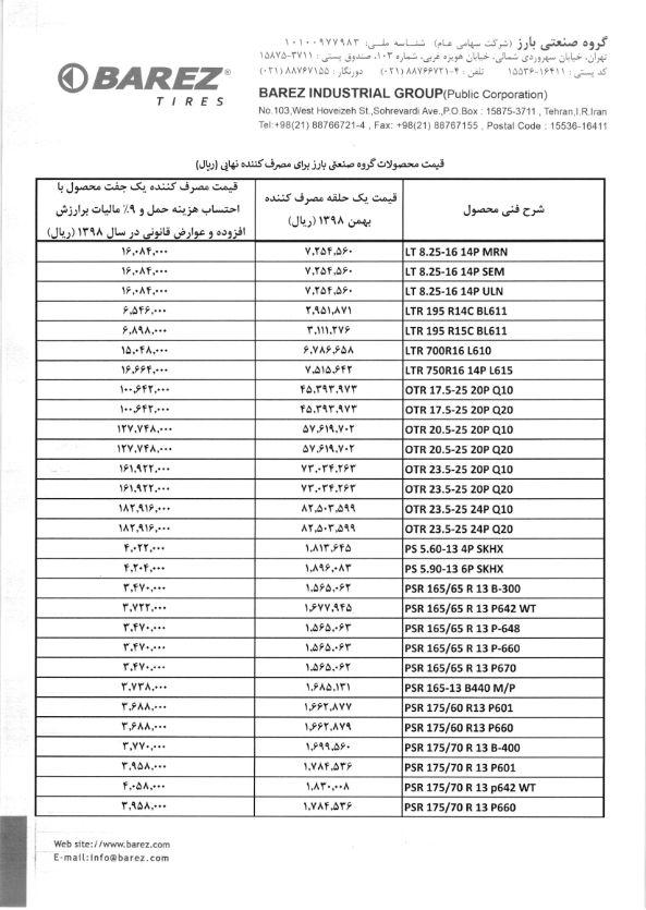 لیست قیمت مصوب تایرهای بارز-بهمن 98