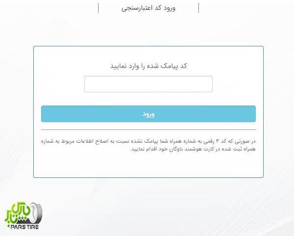 راهنمای استفاده از سامانه دریافت حواله اینترنتی تایر
