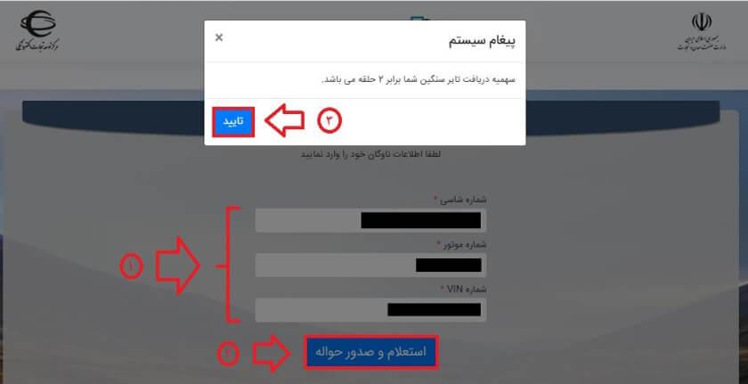 صفحه ورود اطلاعات خودرو در kala.ntsw.ir